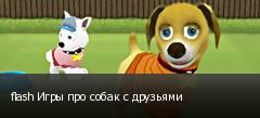 flash Игры про собак с друзьями