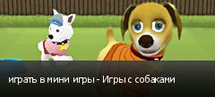 играть в мини игры - Игры с собаками