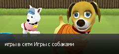 игры в сети Игры с собаками