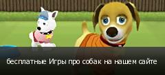 бесплатные Игры про собак на нашем сайте