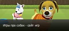 Игры про собак - сайт игр