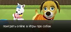 поиграть online в Игры про собак