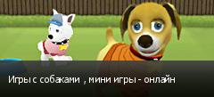 Игры с собаками , мини игры - онлайн