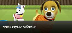 поиск Игры с собаками