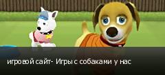 игровой сайт- Игры с собаками у нас