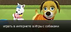 играть в интернете в Игры с собаками