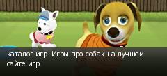каталог игр- Игры про собак на лучшем сайте игр