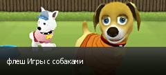 флеш Игры с собаками