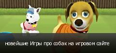 новейшие Игры про собак на игровом сайте