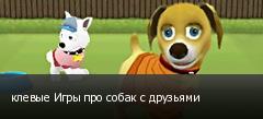 клевые Игры про собак с друзьями