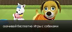 скачивай бесплатно Игры с собаками