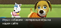 Игры с собаками - интересные игры на нашем сайте