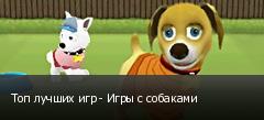 Топ лучших игр - Игры с собаками