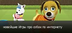 новейшие Игры про собак по интернету