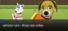 каталог игр - Игры про собак