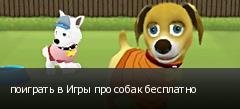 поиграть в Игры про собак бесплатно