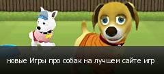 новые Игры про собак на лучшем сайте игр