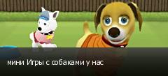 мини Игры с собаками у нас