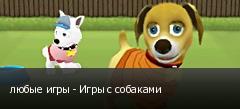 любые игры - Игры с собаками