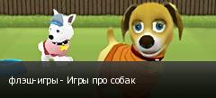 флэш-игры - Игры про собак