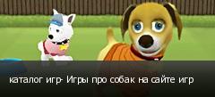 каталог игр- Игры про собак на сайте игр