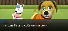 лучшие Игры с собаками в сети