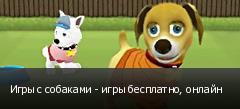 Игры с собаками - игры бесплатно, онлайн