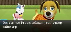 бесплатные Игры с собаками на лучшем сайте игр