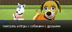 поиграть в Игры с собаками с друзьями