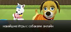 новейшие Игры с собаками онлайн