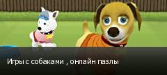 Игры с собаками , онлайн пазлы