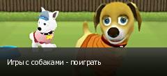 Игры с собаками - поиграть