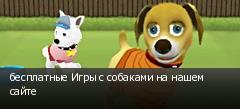 бесплатные Игры с собаками на нашем сайте
