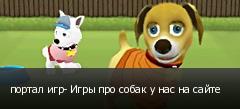 портал игр- Игры про собак у нас на сайте