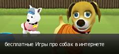 бесплатные Игры про собак в интернете
