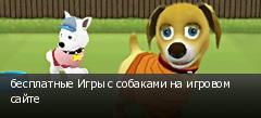 бесплатные Игры с собаками на игровом сайте
