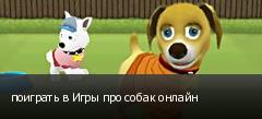 поиграть в Игры про собак онлайн