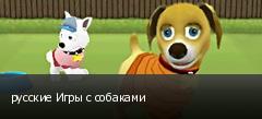 русские Игры с собаками