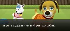 играть с друзьями в Игры про собак