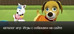 каталог игр- Игры с собаками на сайте