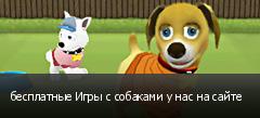 бесплатные Игры с собаками у нас на сайте