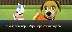 Топ онлайн игр - Игры про собак здесь
