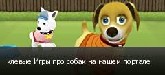 клевые Игры про собак на нашем портале
