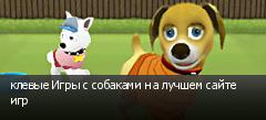 клевые Игры с собаками на лучшем сайте игр