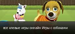 все клевые игры онлайн Игры с собаками
