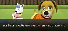 все Игры с собаками на лучшем портале игр