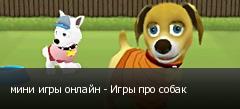мини игры онлайн - Игры про собак