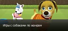 Игры с собаками по жанрам