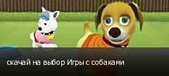 скачай на выбор Игры с собаками