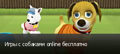 Игры с собаками online бесплатно